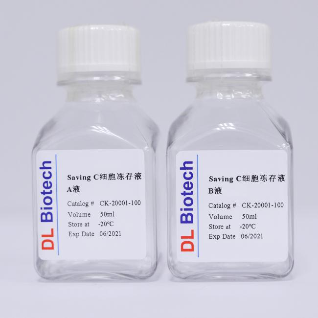 Saving C 细胞冻存液A,B