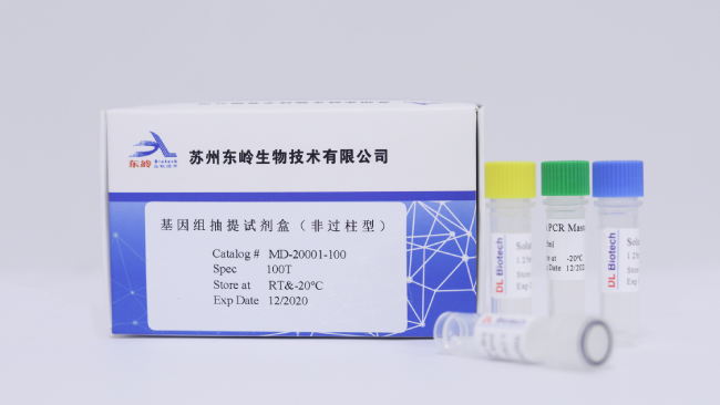基因组抽屉试剂盒(非过柱型)