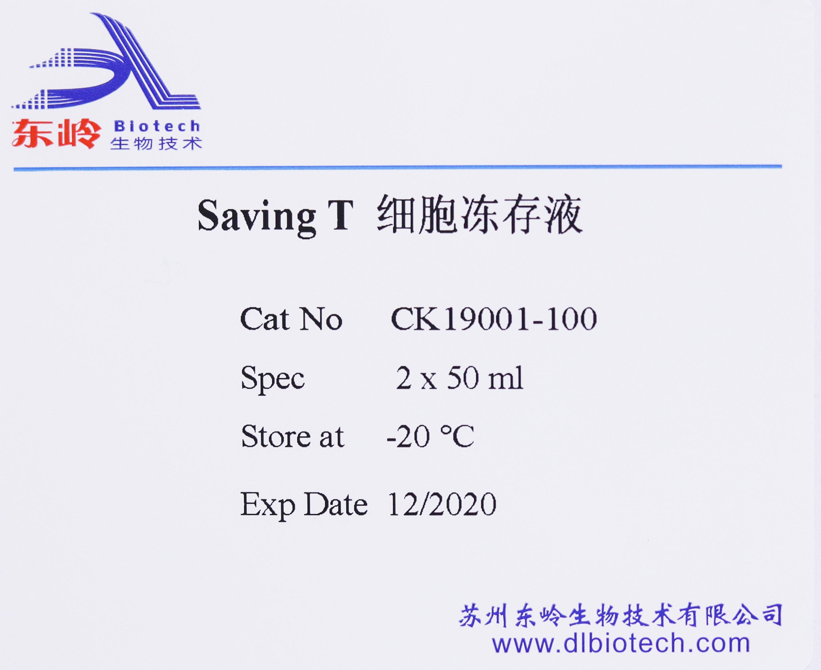Saving T细胞冻存液